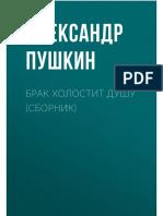Pushkin_A_Tayinayatetrad_Brak_Holostit_Dushu_Sbornik.a6
