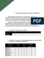 Analiticheskaya_spravka