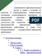 alekseev_s_s_red_teoriya_gosudarstva_i_prava