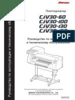Плоттер Mimaki CJV30 - Руководство - 01