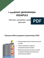 Радарные Уровнемеры Vegapuls, Монтаж и Эксплуатация