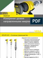 VEGAFLEX 60 RU