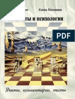 Лобач П.,Погонина Е. - Шахматы и Психология - 2011