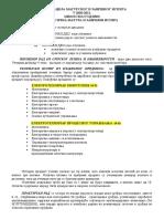 Maturski  ispiti  za klasične profile - 2021