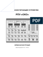 РПУ-ОКО-000-01 ИМ_Сервисная инструкция