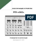 РПУ-ОКО-000-01 РЭ_Руководство по эксплуататции