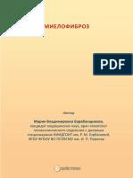 Posobie_dlya_patsienta_s_diagnozom_Mielofibroz_VOOG_Sodeystvie_2019