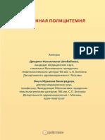 Istinnaya_politsitemia_Posobie_dlya_patsientov_2019_VOOG_Sodeystvie
