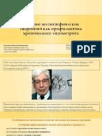 Лечение неспецифических инфекций как профилактика хронического эндометрита 14.03.19