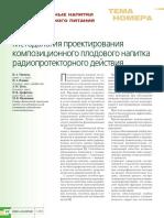 metodologiya-proektirovaniya-kompozitsionnogo-plodovogo-napitka-radioprotektornogo-deystviya