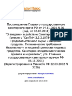 СанПиН 2.3.2.1078-01 + изменения