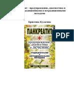 Кулагина К. (сост.) - Панкреатит. Предупреждение, диагностика и лечение традиционными и нетрадиционными методами - 2008