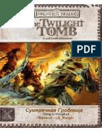 The Twilight Tomb RUS
