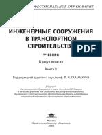 1 Книга Саламахин П.М. Инженерные Сооружения в Транспортном Строительстве. Текст