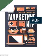 «Маркетинг игр», Сергей Галёнкин
