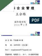 国际财务管理-第1章导论