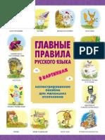 Glavnye_pravila_russkogo_yazyka_v_kartinkakh_Fetisova_M_S_2012g