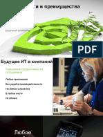 10_sergey_kovylov_NVIDIA_CTX_CTE