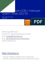 H2FY14_ITCamp_DC-Virt_Ru