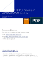 H2FY14_ITCamp_DC-SRV