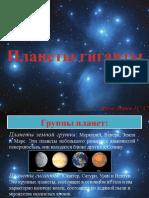 planety_giganty_