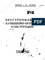 Авторский Коллектив - Бесстропильные Камышово-арочные Конструкции (0, ГПНТБ) - Libgen.lc