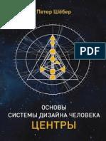 human_design_fundamentals