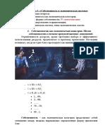 Тема 3. Собственность и Экономическая Система