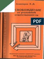 Аликперов Х.Д. Освобождение от уголовной ответственности. М.