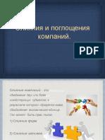 ТЕМА4 Реорганизация корпоративных образований