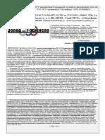 GASU Protokol Ispitaniy SCAD Armaturi Promichlennoy Truboprovodnoy Zadvijki Kompaktnie Stalnie AO Zavod Gadjieva 53 Str