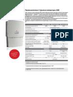 alfa.solar - Спецификация ABB TRIO 20-27.6кВт