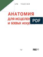Тедески - Анатомия Для Исцеления и Боевых Искусств - 2005