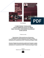 Киселев - Совершенствование Спортивной Подготовки Боксеров - 2006