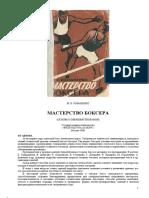 Мастерство Боксера. Романенко 1960