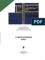 Огуренков -Современный Бокс. 1966