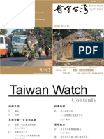 Taiwan Watch Magazine V9N2