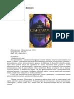 Roberts_Shantaram