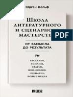 Shkola_literaturnogo_masterstva