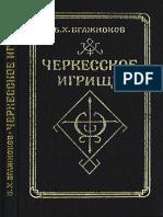 Бгажноков Б. Черкесское игрище