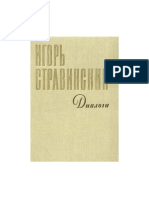 Стравинский И. Диалоги (1971)