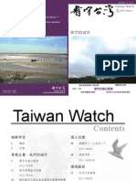 Taiwan Watch Magazine V9N4