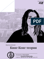 Виржини Депант - Кинг Конг Теория