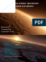 The Moon Light-science and Technology PPT Template