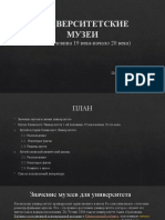 Музеи КФУ