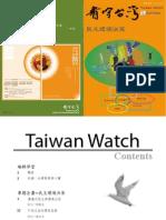 Taiwan Watch Magazine V10N4