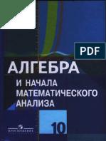 Algebra i Nachala Mat. Analiza. 10kl. Baz. i Prof. Ur. Kolyagin Yu.M. i Dr 2011 368s