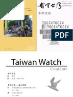 Taiwan Watch Magazine V11N2