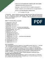rezultaty_zashch.zaklyuch._dsdudarev