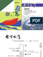 Taiwan Watch Magazine V11N3